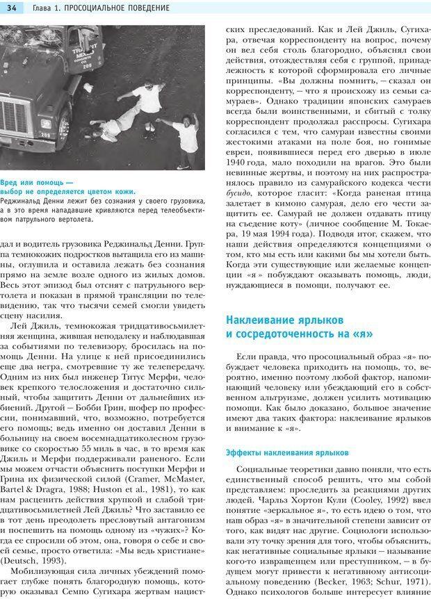 PDF. Социальная психология: Агрессия, лидерство, альтруизм, конфликты, группы. Чалдини Р. Б. Страница 33. Читать онлайн