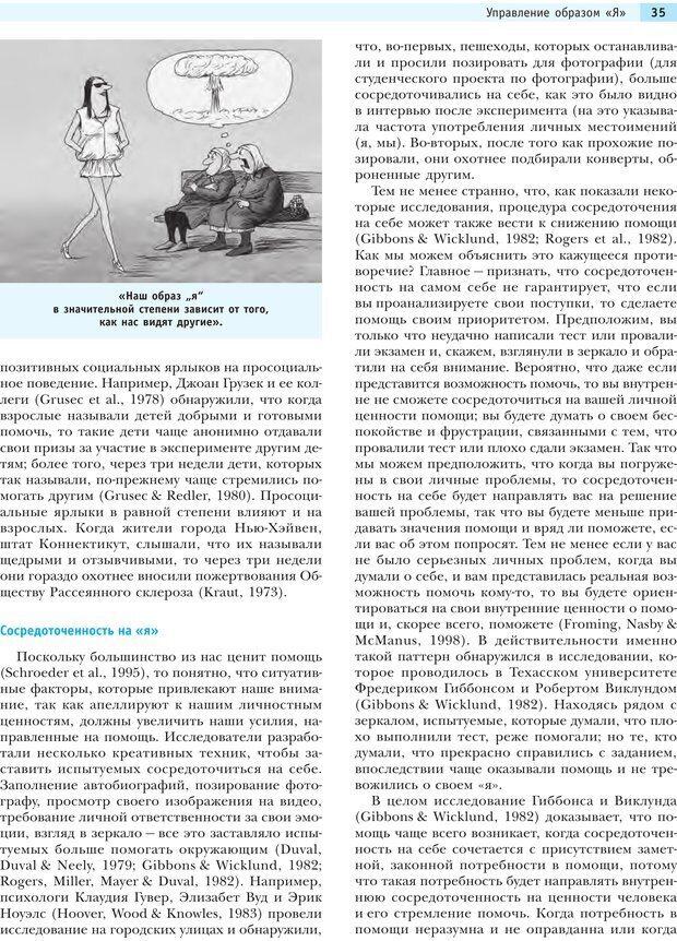 PDF. Социальная психология: Агрессия, лидерство, альтруизм, конфликты, группы. Чалдини Р. Б. Страница 34. Читать онлайн