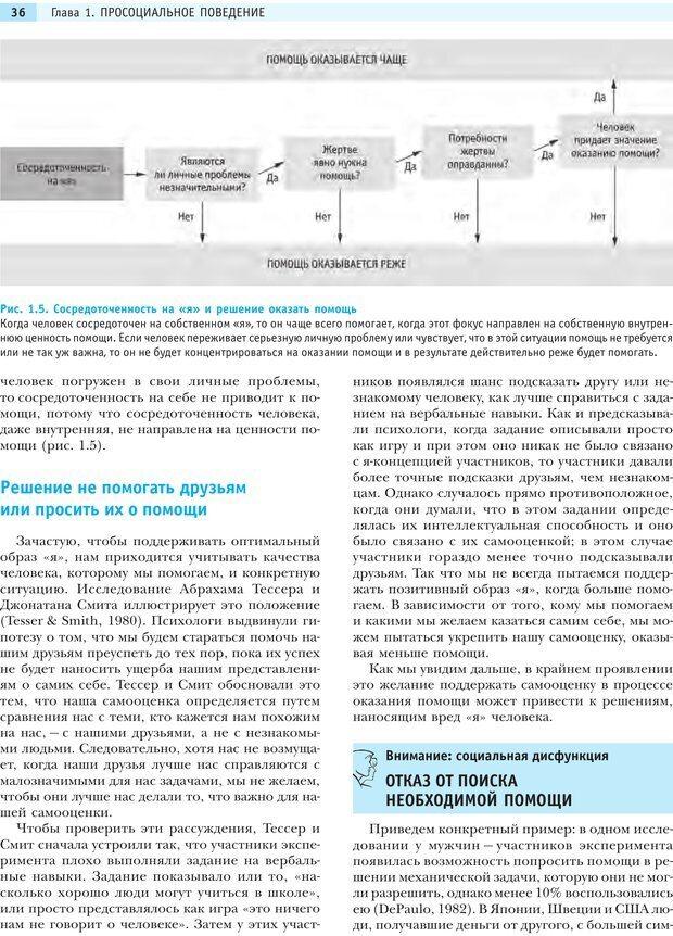 PDF. Социальная психология: Агрессия, лидерство, альтруизм, конфликты, группы. Чалдини Р. Б. Страница 35. Читать онлайн