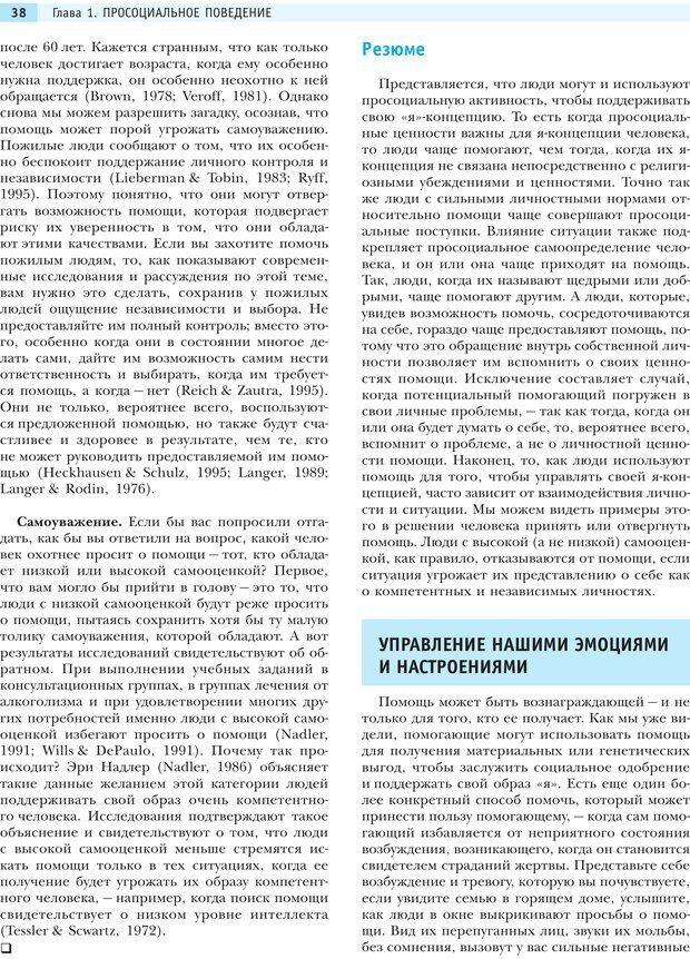 PDF. Социальная психология: Агрессия, лидерство, альтруизм, конфликты, группы. Чалдини Р. Б. Страница 37. Читать онлайн