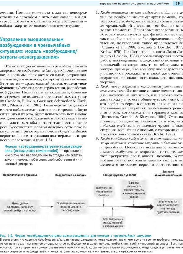 PDF. Социальная психология: Агрессия, лидерство, альтруизм, конфликты, группы. Чалдини Р. Б. Страница 38. Читать онлайн