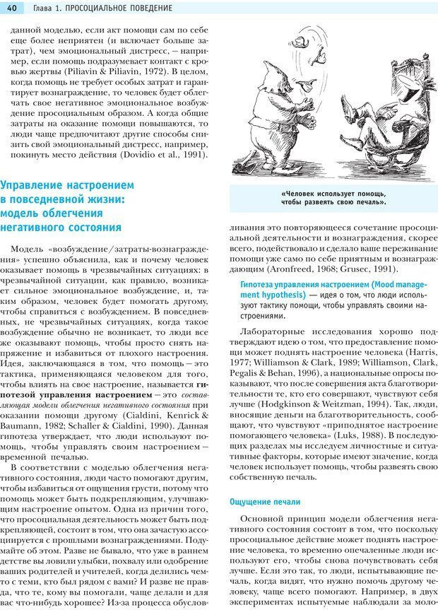 PDF. Социальная психология: Агрессия, лидерство, альтруизм, конфликты, группы. Чалдини Р. Б. Страница 39. Читать онлайн
