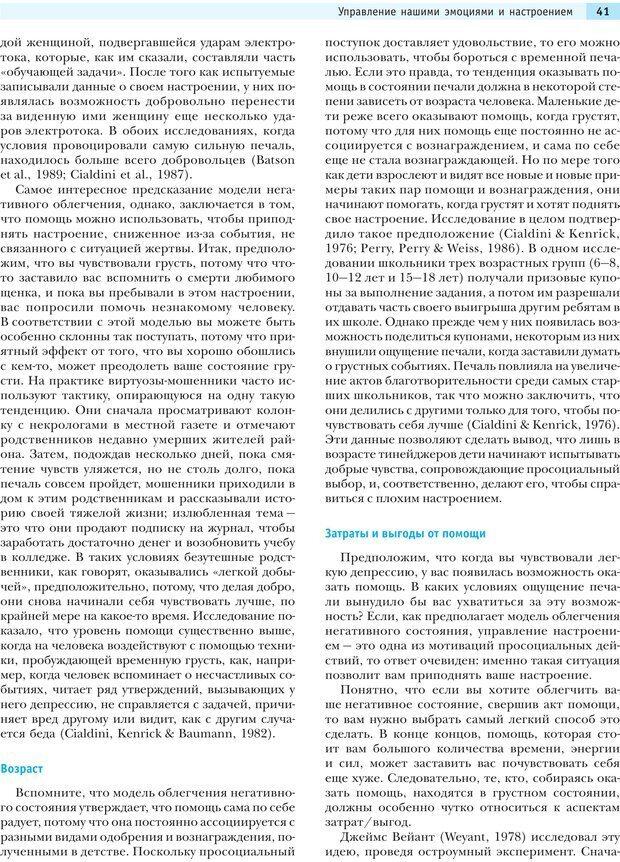 PDF. Социальная психология: Агрессия, лидерство, альтруизм, конфликты, группы. Чалдини Р. Б. Страница 40. Читать онлайн