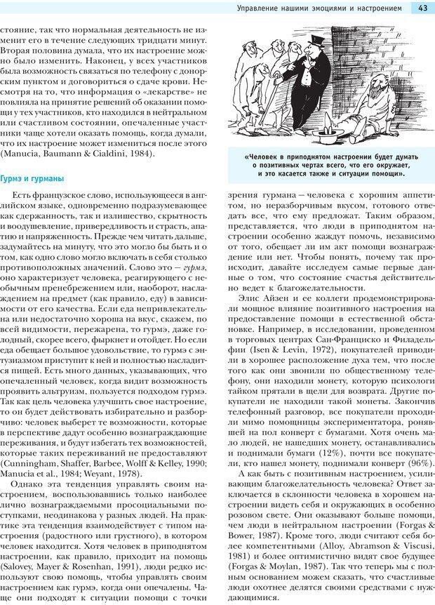 PDF. Социальная психология: Агрессия, лидерство, альтруизм, конфликты, группы. Чалдини Р. Б. Страница 42. Читать онлайн