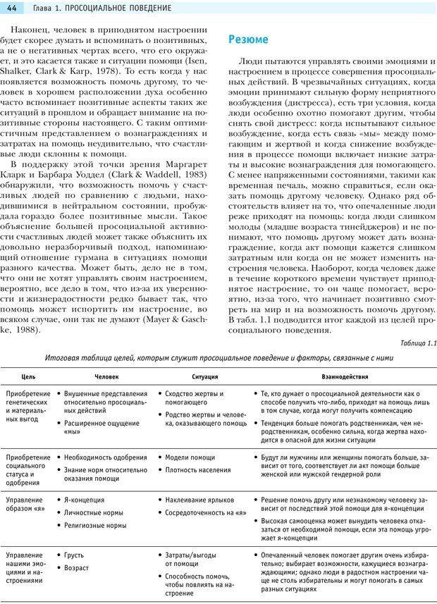 PDF. Социальная психология: Агрессия, лидерство, альтруизм, конфликты, группы. Чалдини Р. Б. Страница 43. Читать онлайн