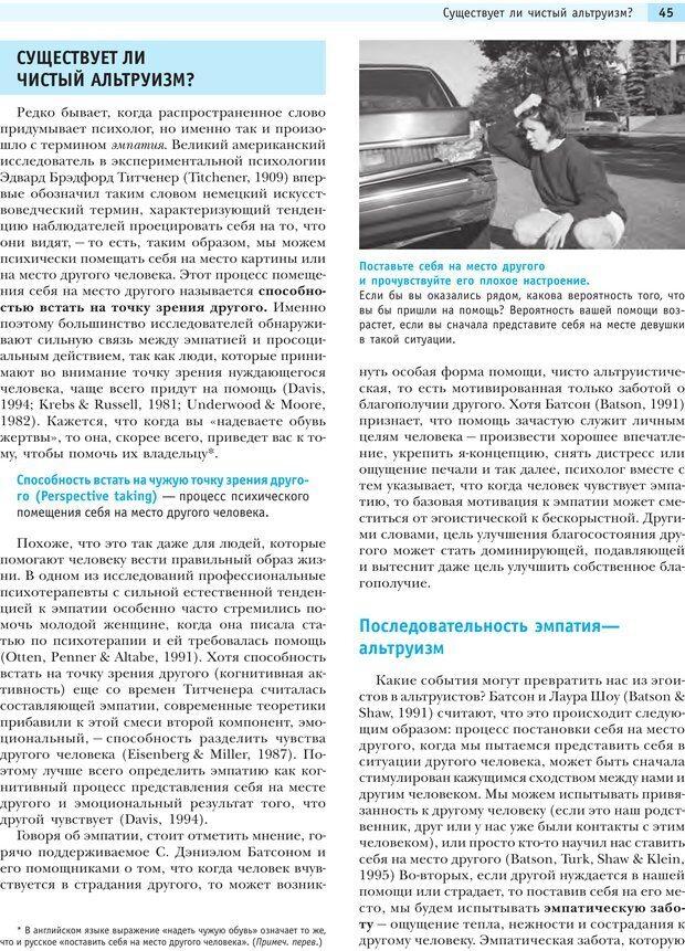 PDF. Социальная психология: Агрессия, лидерство, альтруизм, конфликты, группы. Чалдини Р. Б. Страница 44. Читать онлайн