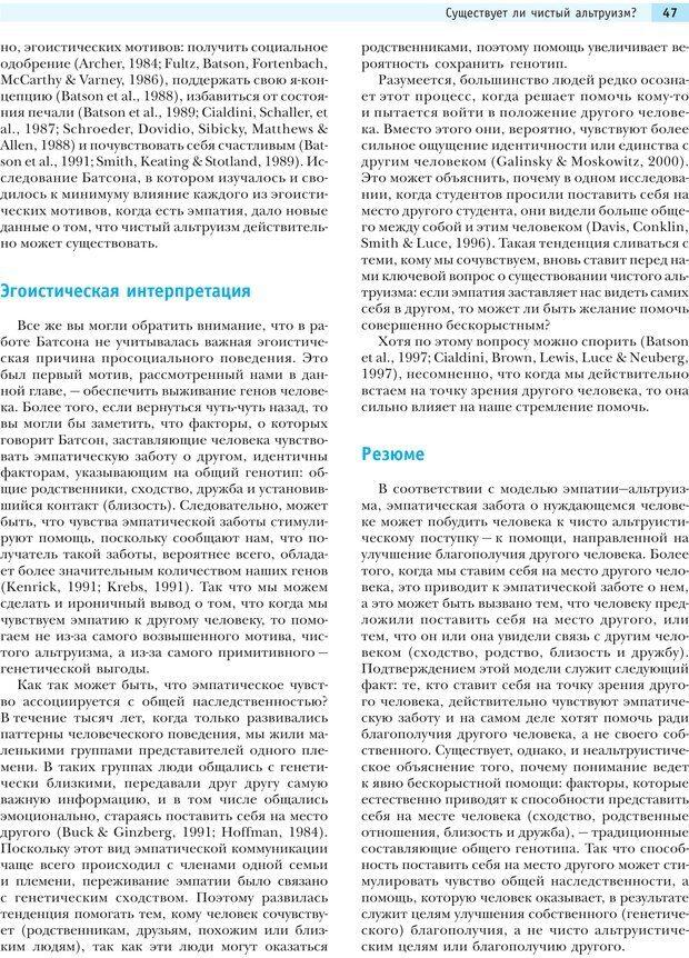 PDF. Социальная психология: Агрессия, лидерство, альтруизм, конфликты, группы. Чалдини Р. Б. Страница 46. Читать онлайн