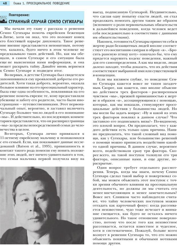PDF. Социальная психология: Агрессия, лидерство, альтруизм, конфликты, группы. Чалдини Р. Б. Страница 47. Читать онлайн