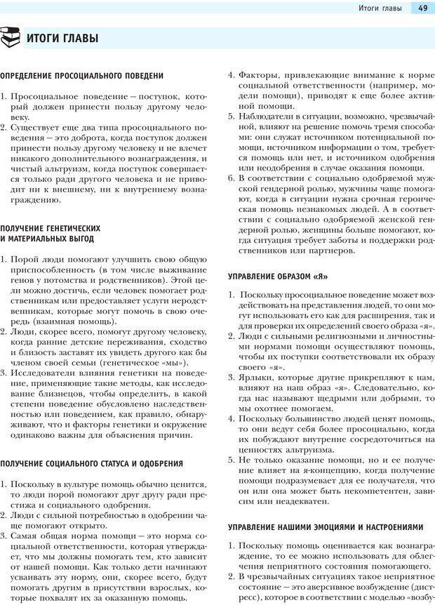 PDF. Социальная психология: Агрессия, лидерство, альтруизм, конфликты, группы. Чалдини Р. Б. Страница 48. Читать онлайн