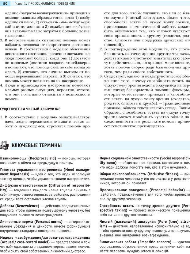 PDF. Социальная психология: Агрессия, лидерство, альтруизм, конфликты, группы. Чалдини Р. Б. Страница 49. Читать онлайн