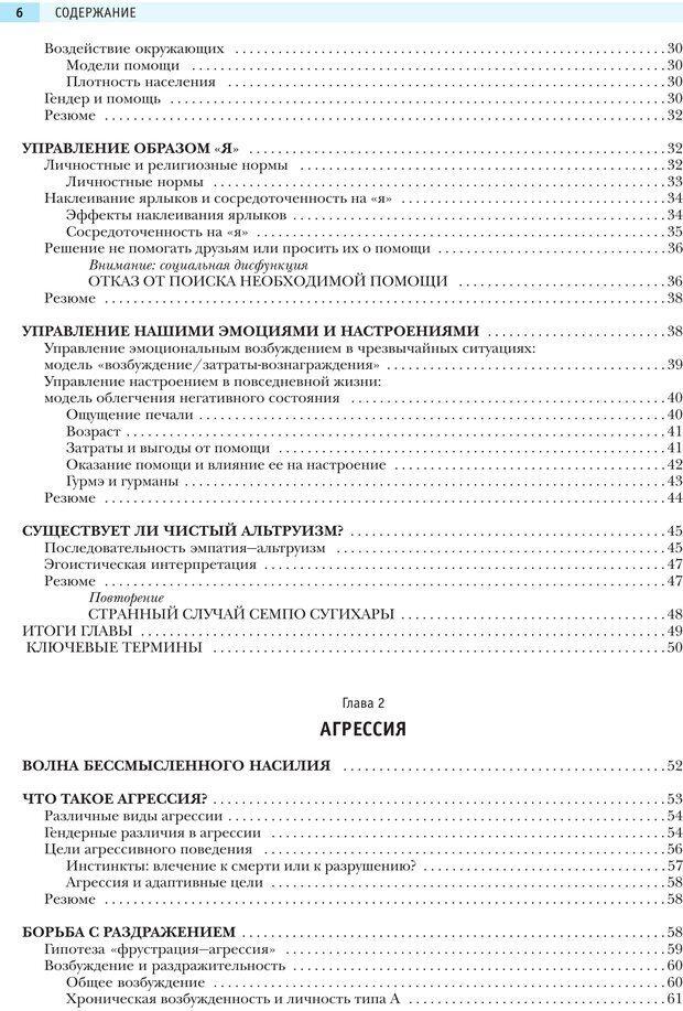 PDF. Социальная психология: Агрессия, лидерство, альтруизм, конфликты, группы. Чалдини Р. Б. Страница 5. Читать онлайн