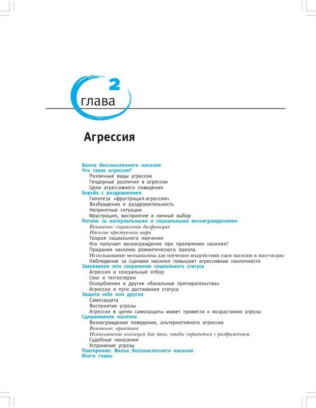 PDF. Социальная психология: Агрессия, лидерство, альтруизм, конфликты, группы. Чалдини Р. Б. Страница 50. Читать онлайн