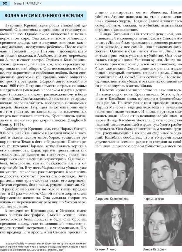 PDF. Социальная психология: Агрессия, лидерство, альтруизм, конфликты, группы. Чалдини Р. Б. Страница 51. Читать онлайн