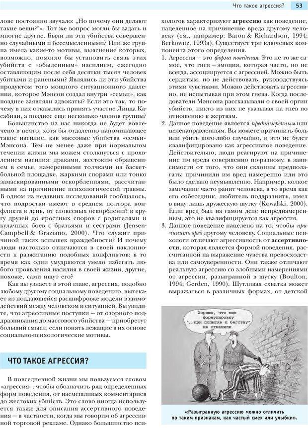 PDF. Социальная психология: Агрессия, лидерство, альтруизм, конфликты, группы. Чалдини Р. Б. Страница 52. Читать онлайн