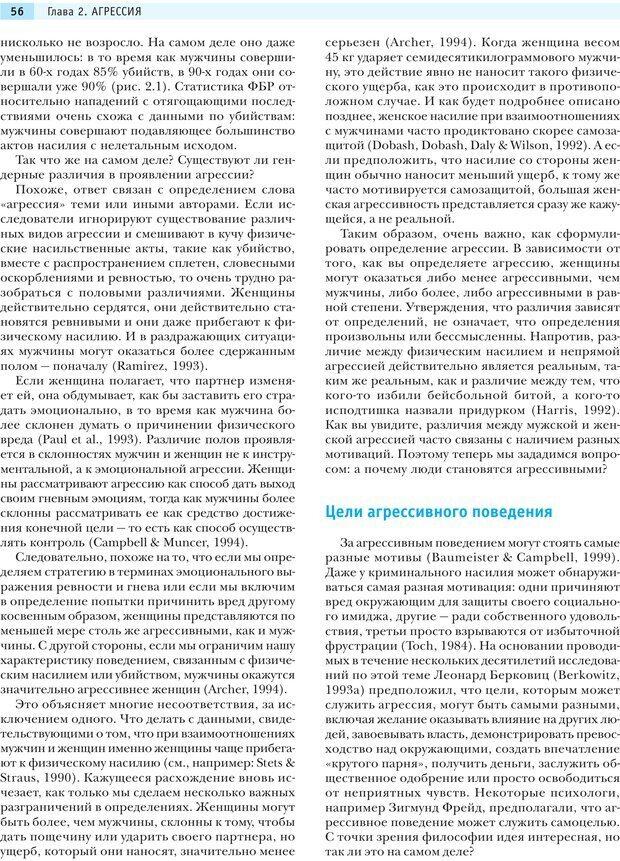 PDF. Социальная психология: Агрессия, лидерство, альтруизм, конфликты, группы. Чалдини Р. Б. Страница 55. Читать онлайн