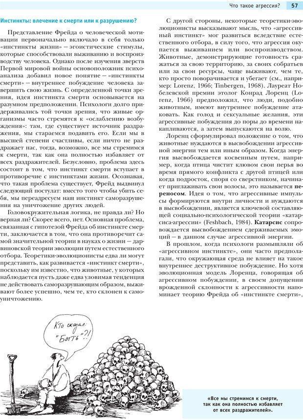PDF. Социальная психология: Агрессия, лидерство, альтруизм, конфликты, группы. Чалдини Р. Б. Страница 56. Читать онлайн
