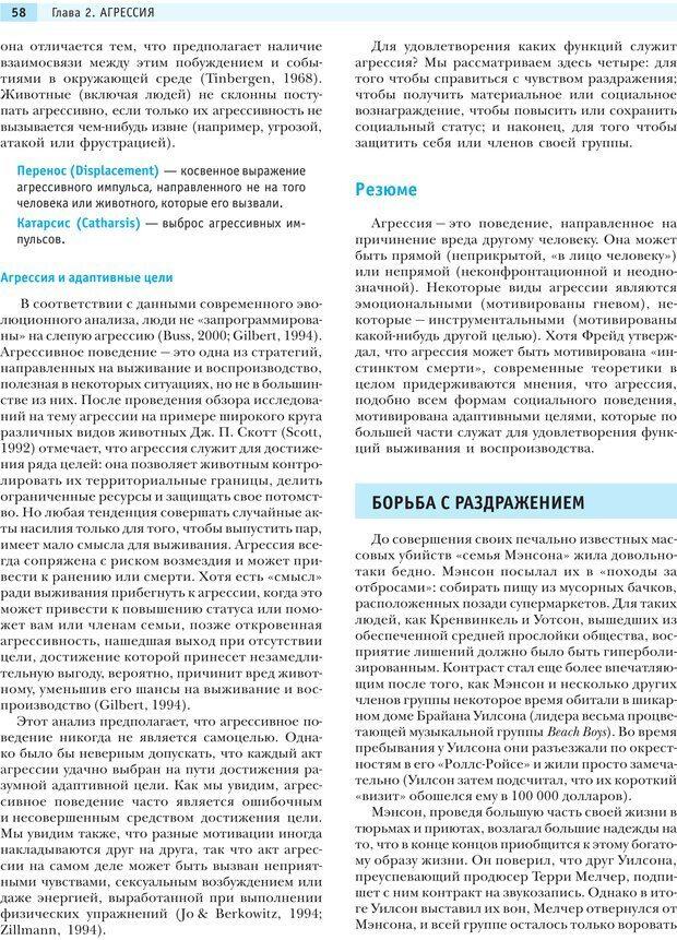 PDF. Социальная психология: Агрессия, лидерство, альтруизм, конфликты, группы. Чалдини Р. Б. Страница 57. Читать онлайн