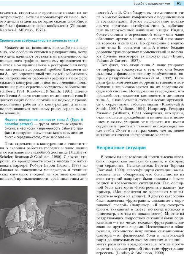 PDF. Социальная психология: Агрессия, лидерство, альтруизм, конфликты, группы. Чалдини Р. Б. Страница 60. Читать онлайн