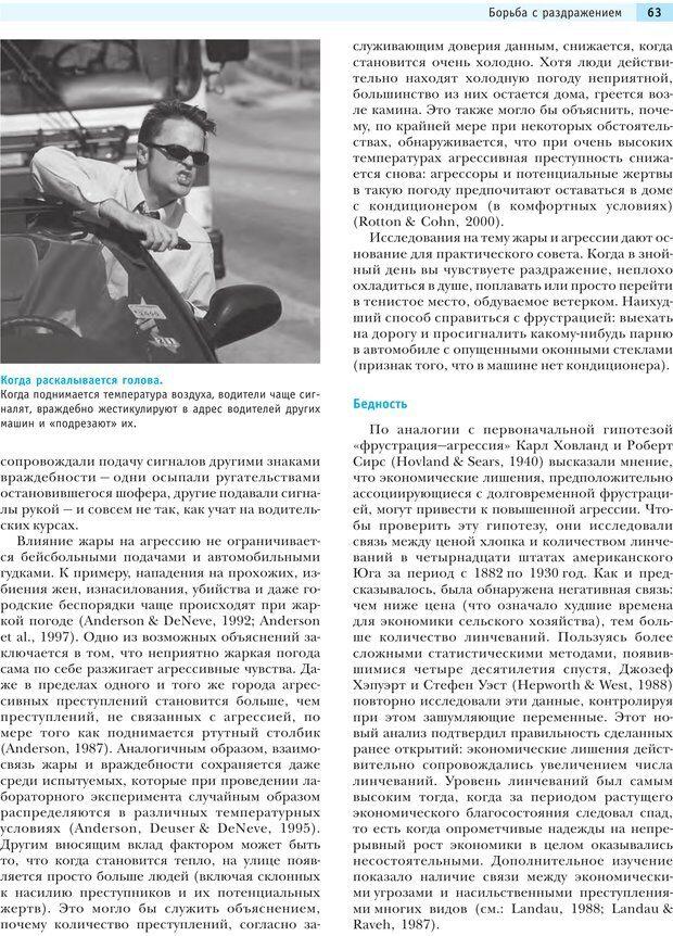 PDF. Социальная психология: Агрессия, лидерство, альтруизм, конфликты, группы. Чалдини Р. Б. Страница 62. Читать онлайн