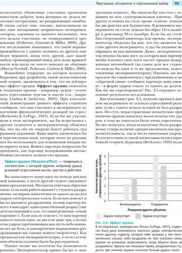 PDF. Социальная психология: Агрессия, лидерство, альтруизм, конфликты, группы. Чалдини Р. Б. Страница 64. Читать онлайн