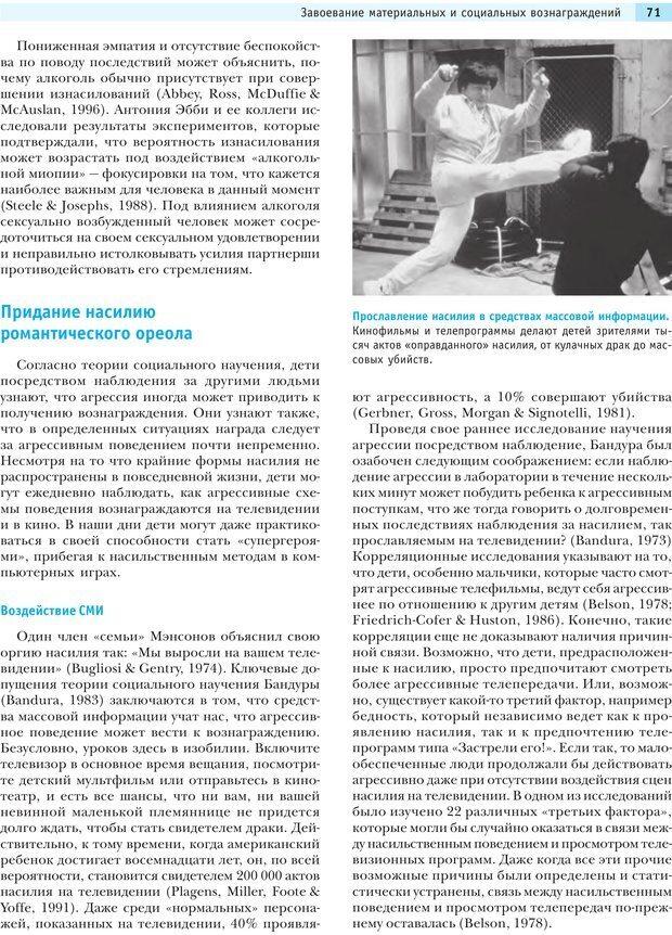 PDF. Социальная психология: Агрессия, лидерство, альтруизм, конфликты, группы. Чалдини Р. Б. Страница 70. Читать онлайн