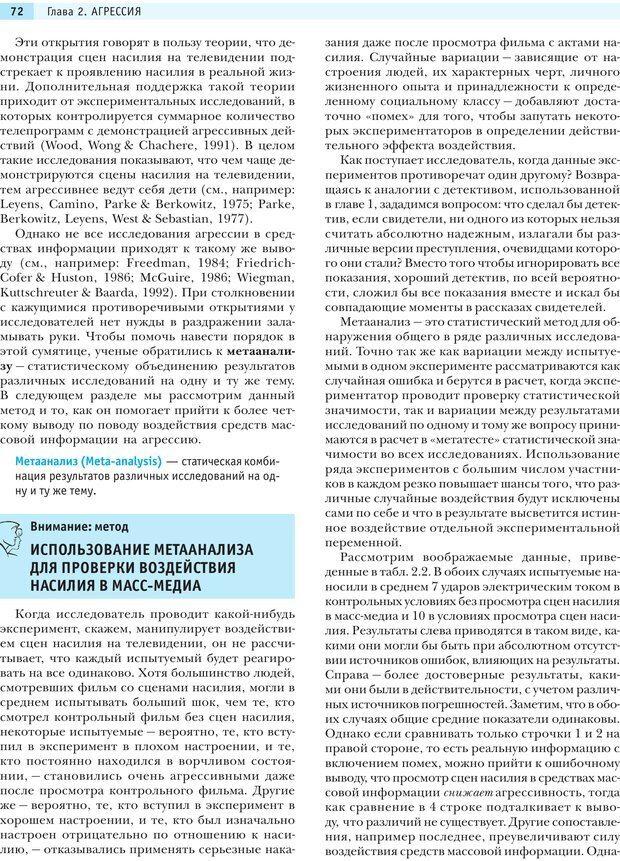 PDF. Социальная психология: Агрессия, лидерство, альтруизм, конфликты, группы. Чалдини Р. Б. Страница 71. Читать онлайн