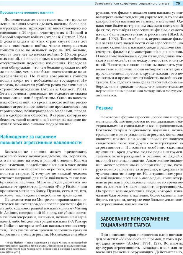 PDF. Социальная психология: Агрессия, лидерство, альтруизм, конфликты, группы. Чалдини Р. Б. Страница 74. Читать онлайн
