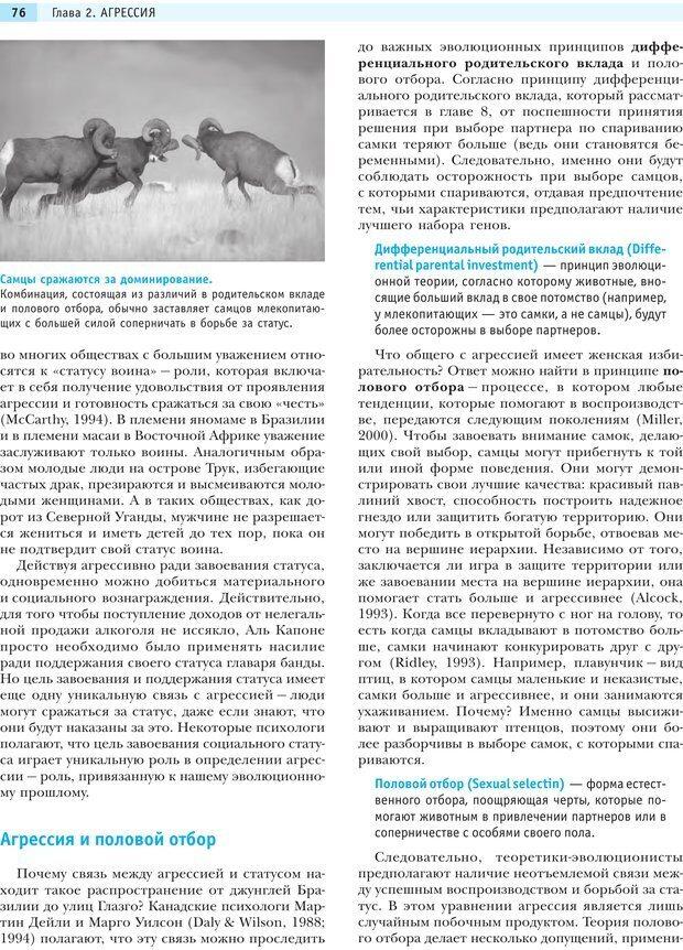 PDF. Социальная психология: Агрессия, лидерство, альтруизм, конфликты, группы. Чалдини Р. Б. Страница 75. Читать онлайн