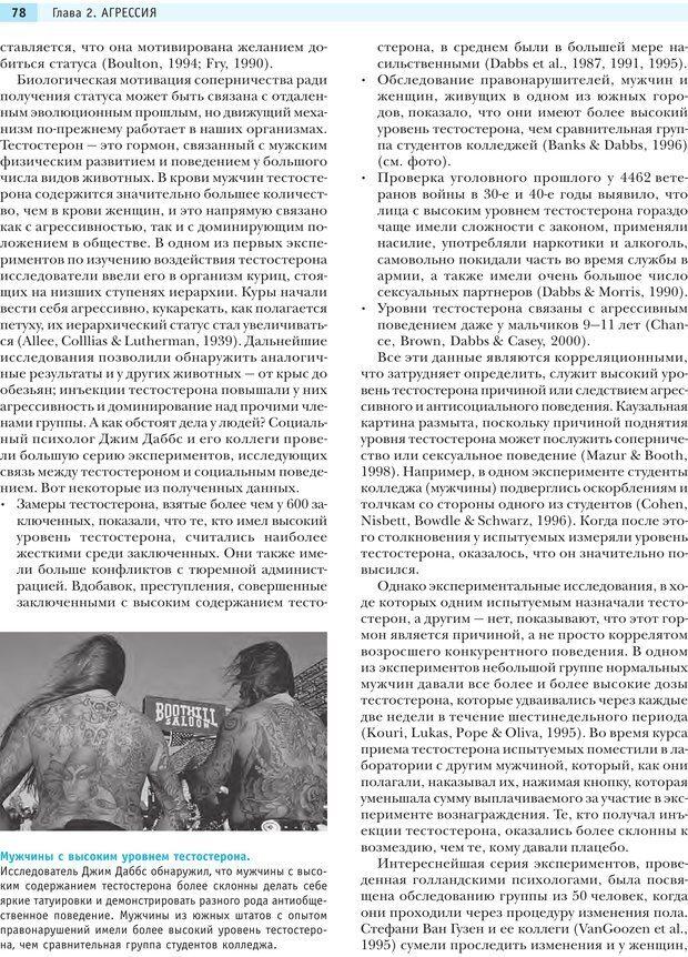 PDF. Социальная психология: Агрессия, лидерство, альтруизм, конфликты, группы. Чалдини Р. Б. Страница 77. Читать онлайн