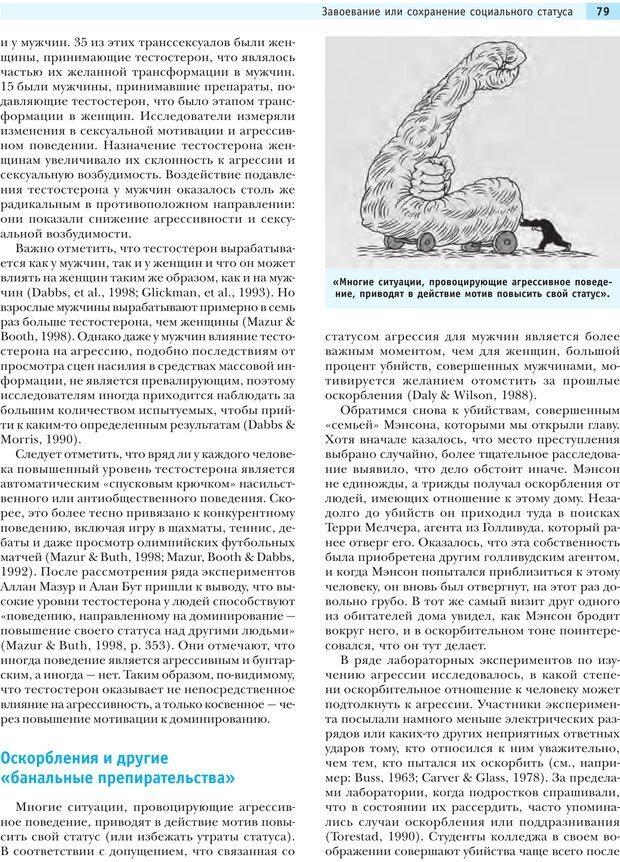 PDF. Социальная психология: Агрессия, лидерство, альтруизм, конфликты, группы. Чалдини Р. Б. Страница 78. Читать онлайн