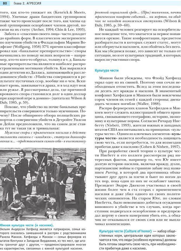 PDF. Социальная психология: Агрессия, лидерство, альтруизм, конфликты, группы. Чалдини Р. Б. Страница 79. Читать онлайн