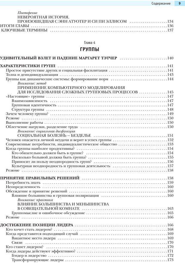 PDF. Социальная психология: Агрессия, лидерство, альтруизм, конфликты, группы. Чалдини Р. Б. Страница 8. Читать онлайн
