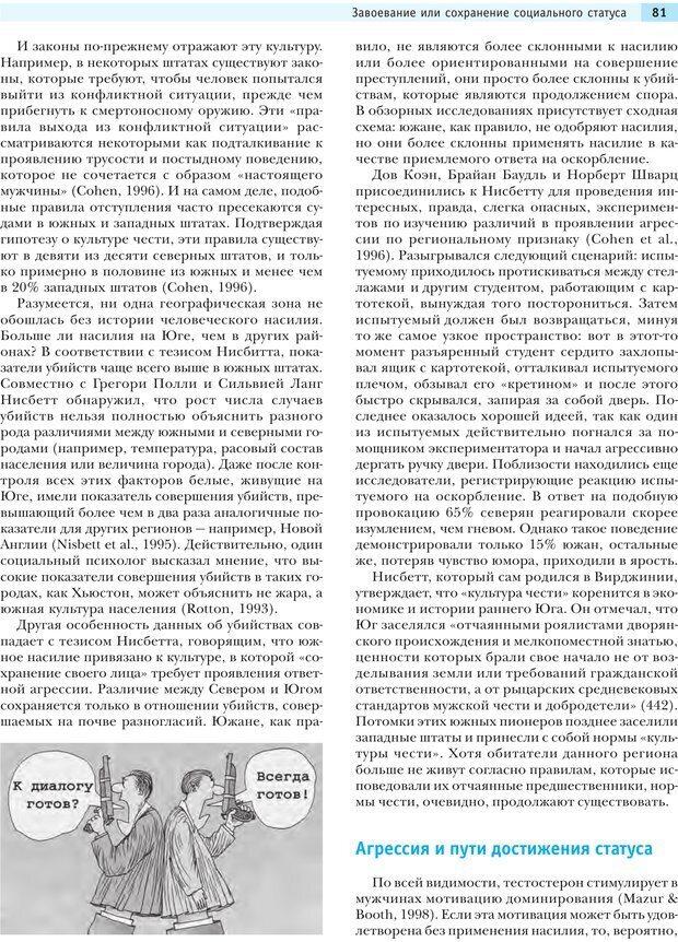 Женская психология хорни скачать pdf