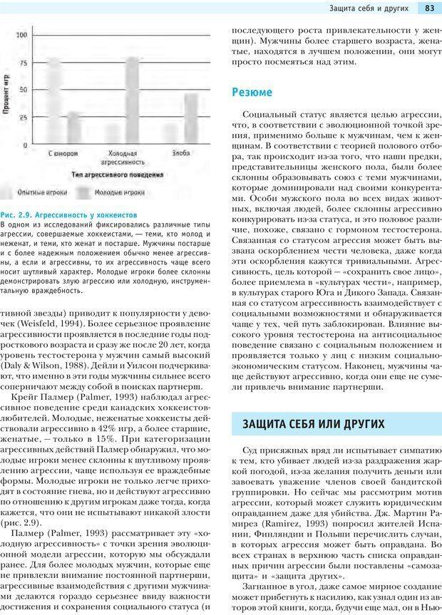 PDF. Социальная психология: Агрессия, лидерство, альтруизм, конфликты, группы. Чалдини Р. Б. Страница 82. Читать онлайн
