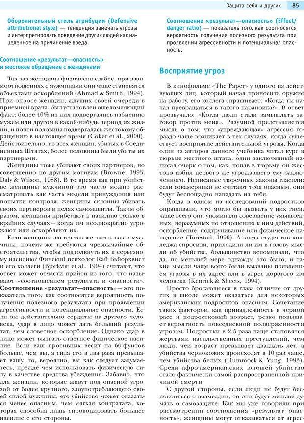PDF. Социальная психология: Агрессия, лидерство, альтруизм, конфликты, группы. Чалдини Р. Б. Страница 84. Читать онлайн