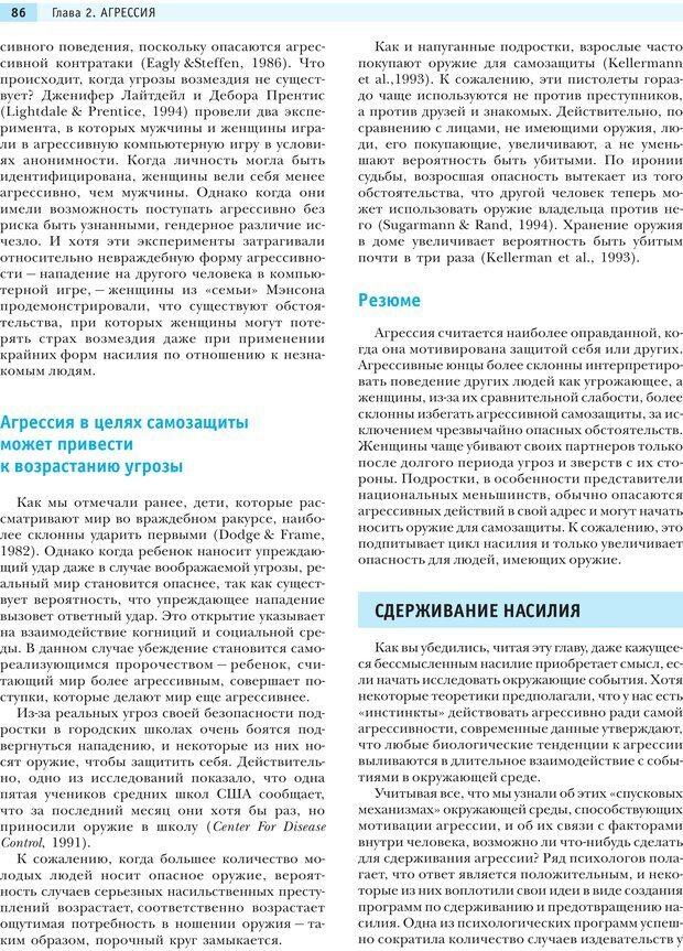 PDF. Социальная психология: Агрессия, лидерство, альтруизм, конфликты, группы. Чалдини Р. Б. Страница 85. Читать онлайн