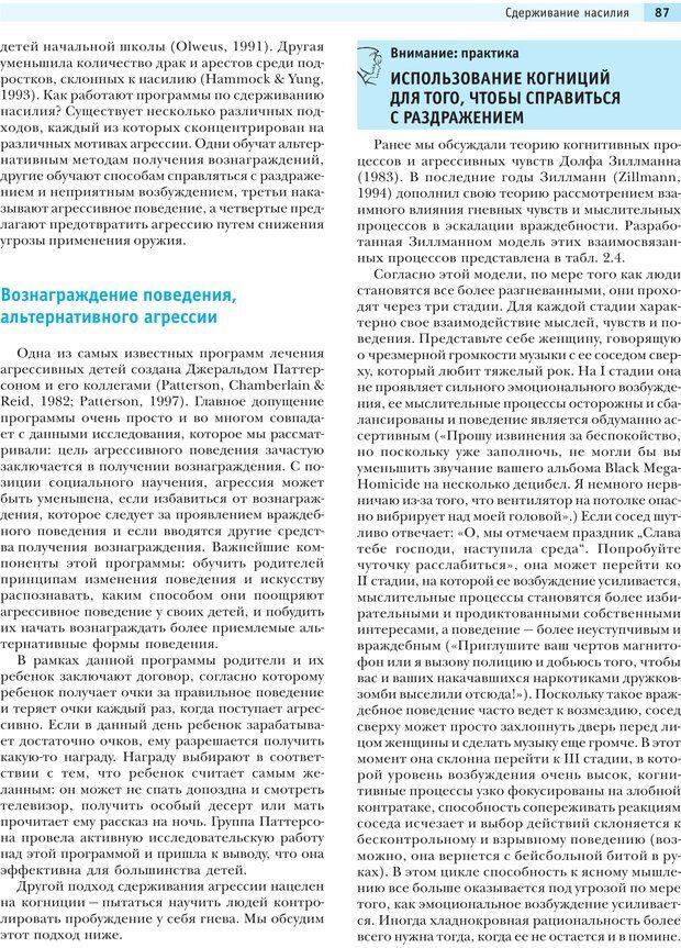 PDF. Социальная психология: Агрессия, лидерство, альтруизм, конфликты, группы. Чалдини Р. Б. Страница 86. Читать онлайн
