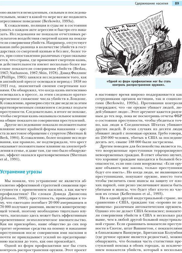 PDF. Социальная психология: Агрессия, лидерство, альтруизм, конфликты, группы. Чалдини Р. Б. Страница 88. Читать онлайн