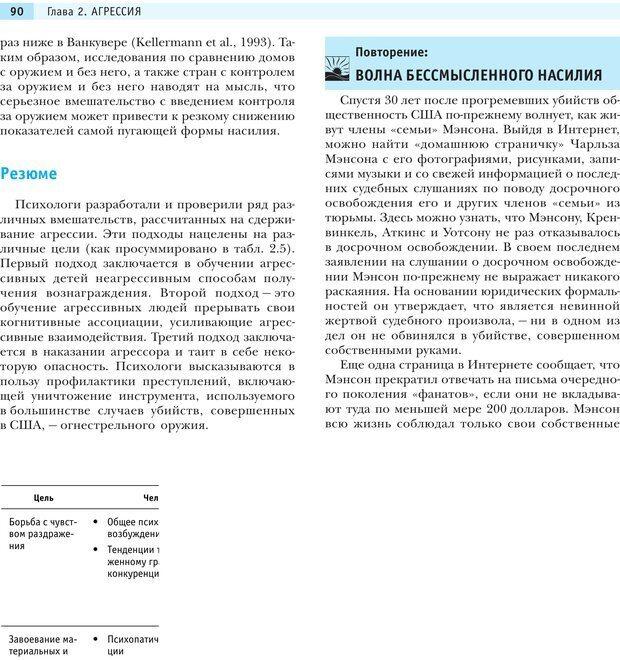 PDF. Социальная психология: Агрессия, лидерство, альтруизм, конфликты, группы. Чалдини Р. Б. Страница 89. Читать онлайн