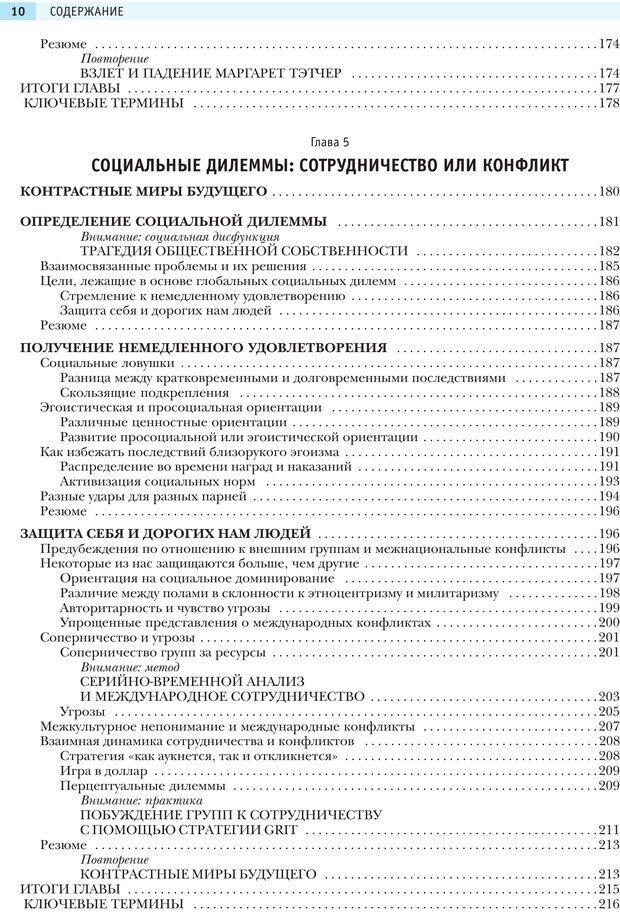 PDF. Социальная психология: Агрессия, лидерство, альтруизм, конфликты, группы. Чалдини Р. Б. Страница 9. Читать онлайн