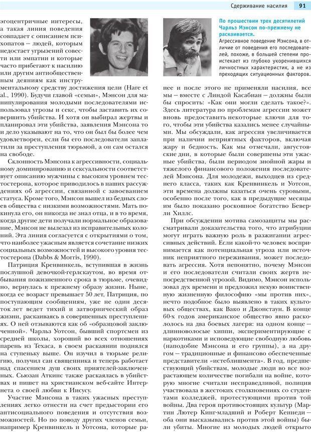 PDF. Социальная психология: Агрессия, лидерство, альтруизм, конфликты, группы. Чалдини Р. Б. Страница 90. Читать онлайн