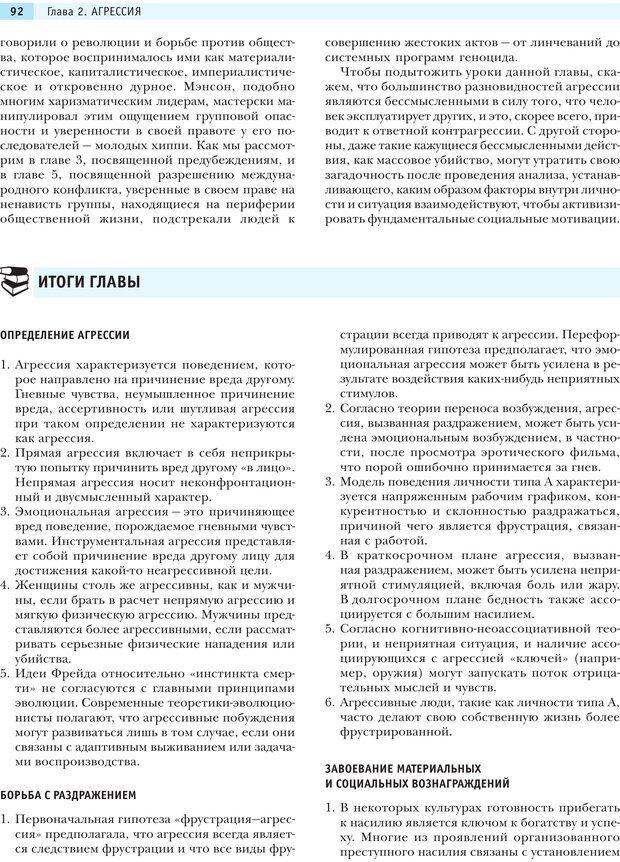 PDF. Социальная психология: Агрессия, лидерство, альтруизм, конфликты, группы. Чалдини Р. Б. Страница 91. Читать онлайн