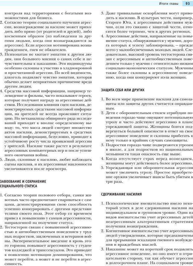 PDF. Социальная психология: Агрессия, лидерство, альтруизм, конфликты, группы. Чалдини Р. Б. Страница 92. Читать онлайн