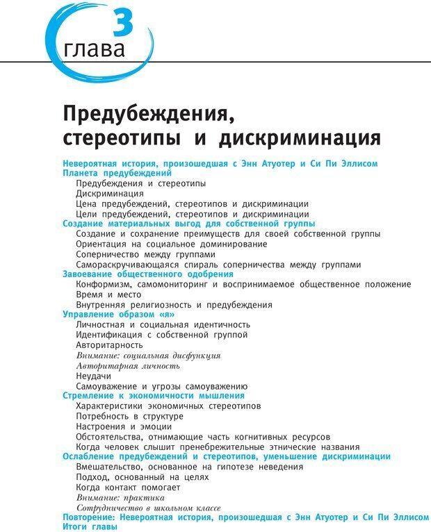 PDF. Социальная психология: Агрессия, лидерство, альтруизм, конфликты, группы. Чалдини Р. Б. Страница 94. Читать онлайн