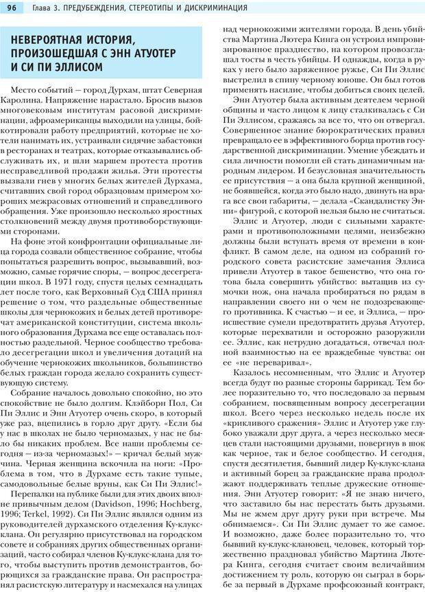 PDF. Социальная психология: Агрессия, лидерство, альтруизм, конфликты, группы. Чалдини Р. Б. Страница 95. Читать онлайн
