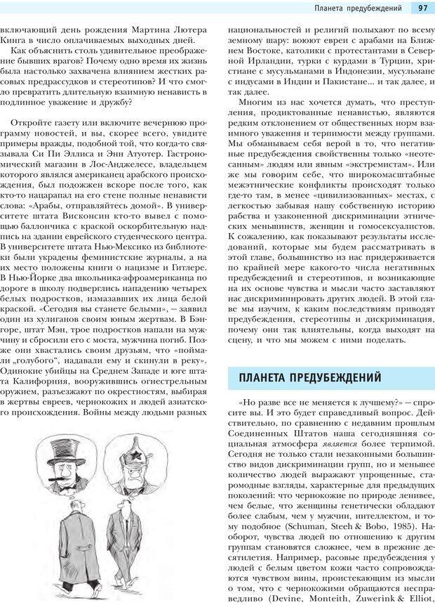 PDF. Социальная психология: Агрессия, лидерство, альтруизм, конфликты, группы. Чалдини Р. Б. Страница 96. Читать онлайн