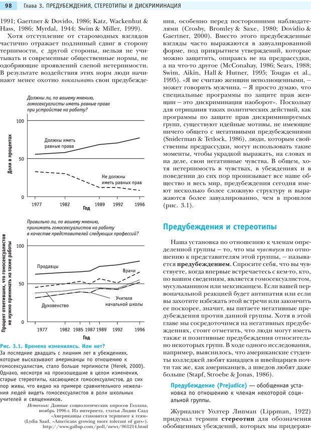 PDF. Социальная психология: Агрессия, лидерство, альтруизм, конфликты, группы. Чалдини Р. Б. Страница 97. Читать онлайн