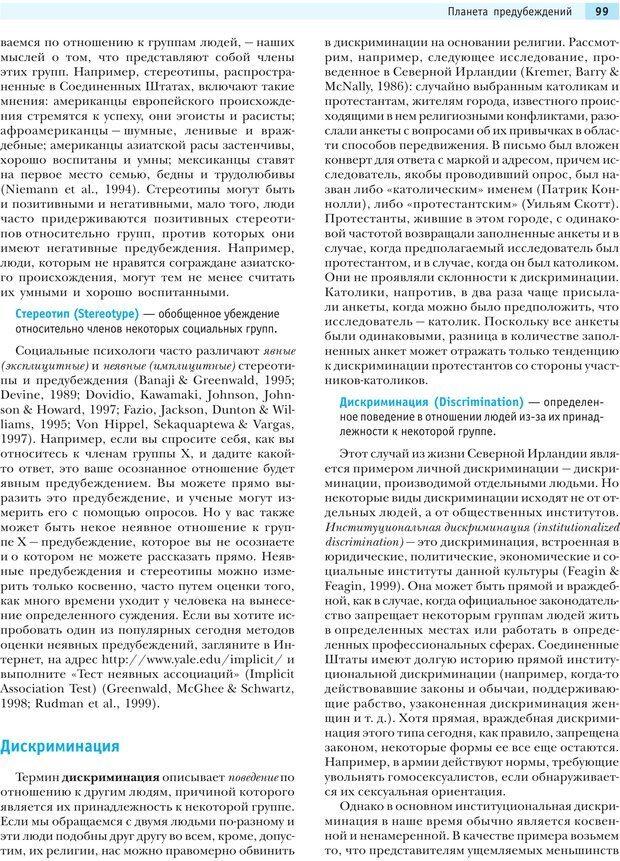 PDF. Социальная психология: Агрессия, лидерство, альтруизм, конфликты, группы. Чалдини Р. Б. Страница 98. Читать онлайн
