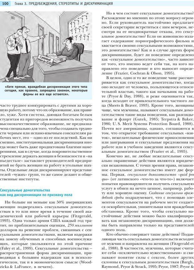PDF. Социальная психология: Агрессия, лидерство, альтруизм, конфликты, группы. Чалдини Р. Б. Страница 99. Читать онлайн