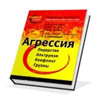"""Обложка книги """"Социальная психология: Агрессия, лидерство, альтруизм, конфликты, группы"""""""